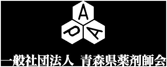 一般社団法人 青森県薬剤師会