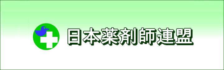 nichiyakuren