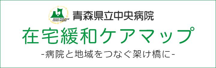 bnr_zaitakukanwa_kenbyo