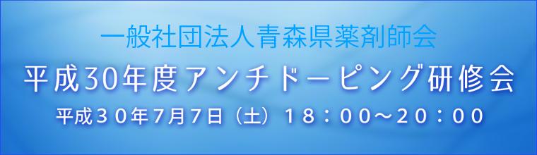 平成30年度アンチドーピング研修会 2018年7月7日(土)開催