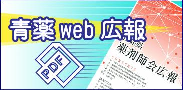青薬web広報