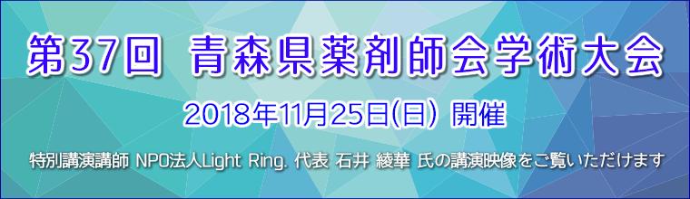 第37回青森県薬剤師会学術大会 2018年11月25日開催