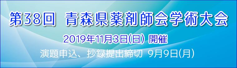 第38回青森県薬剤師会学術大会 2019年11月3日開催