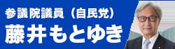 藤井議員HPバナー