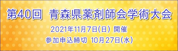 第40回青森県薬剤師会学術大会